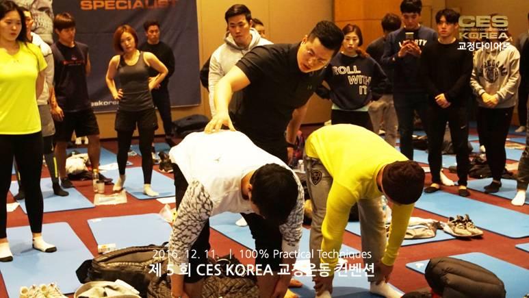 대한교정운동전문가협회 CES KOREA 컨벤션 5회차 (10)