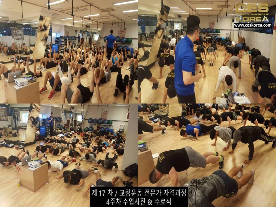 CES KOREA 17차 교정운동 수료식 (2)