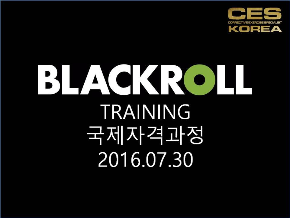 CES KOREA 블랙롤 국제자격증 과정 2차 (1)
