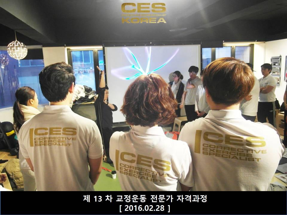 CES KOREA 교정운동전문가과정 13차 수료식 (18).JPG