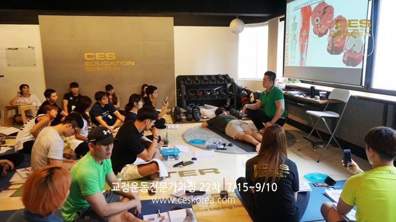 CES KOREA 교정운동 22차 3주차 (1)