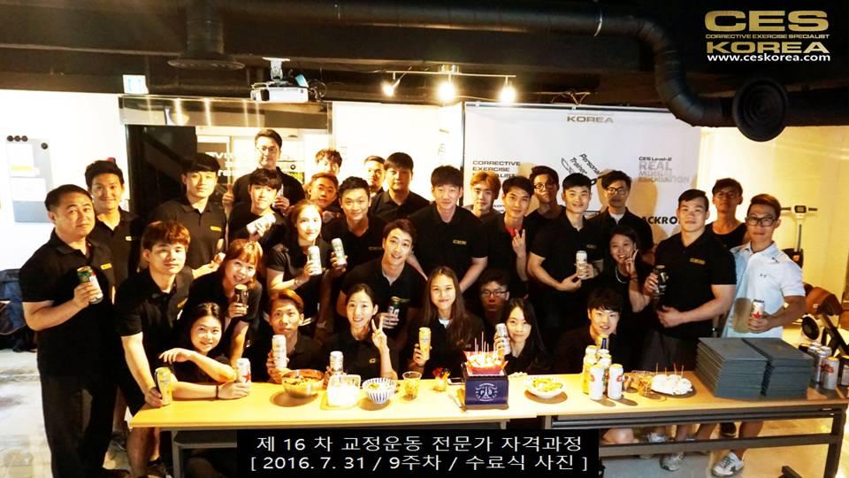 ces korea 16기 교정운동전문가 자격과정 수료식 (20)