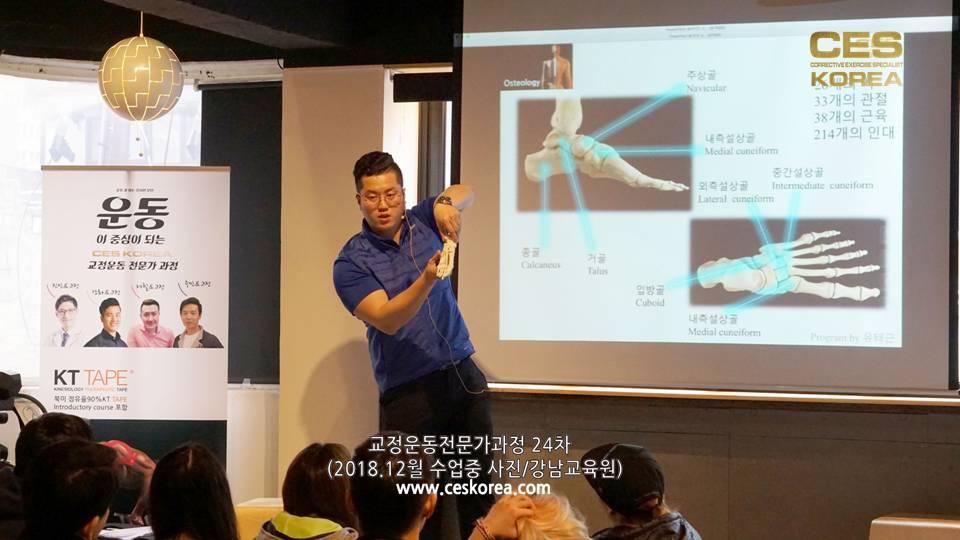 24차 교정운동전문가과정 CES KOREA (18)
