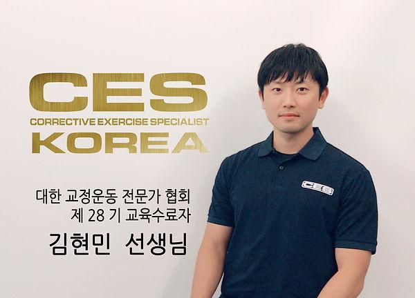 CES-KOREA-28기-김현민.jpg