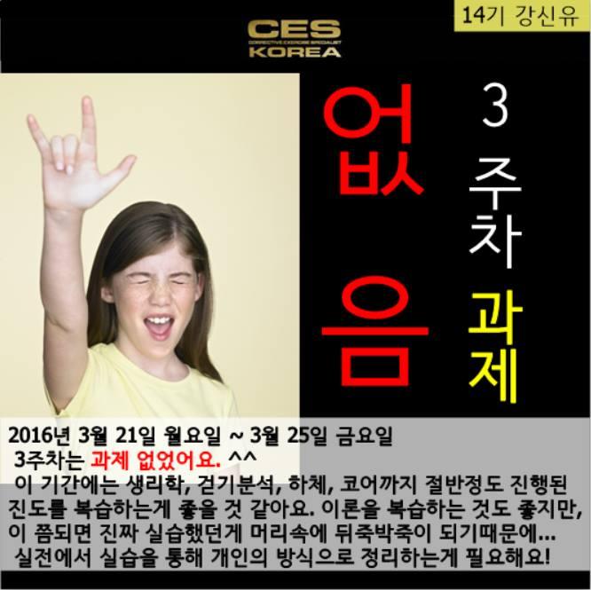 강신유 선생님 19-9