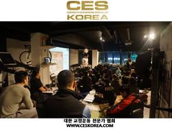CES KOREA 12기 4주 1 (41).JPG