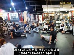 CESKOREA 대한교정운동전문가협회 14기 3주차 수업 (21).JPG