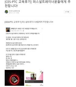 ptc7기 김성민선생님2