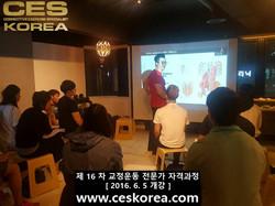 CES KOREA 16차 교정운동전문가 자격과정 1주차 (7)