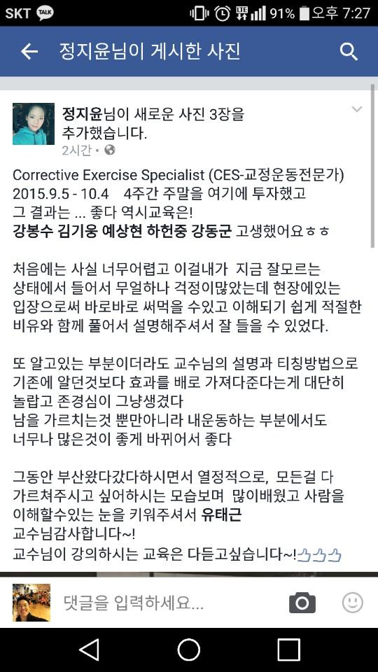 CES KOREA 11기 후기 정지윤(1).jpg