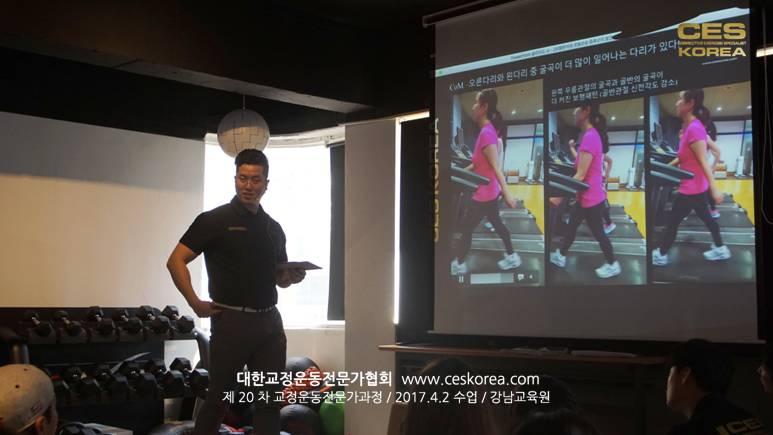 CES KOREA 20차 교정운동전문가 2주차 (2)
