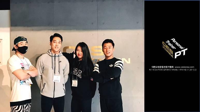 CES KOREA 퍼스널트레이너과정 PTC7기 1주차  (13)