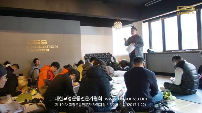 19차 CES KOREA 교정운동전문가 3주차 과정 (3)