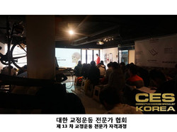 CES KOREA 13기 1주차 수업 (8).JPG