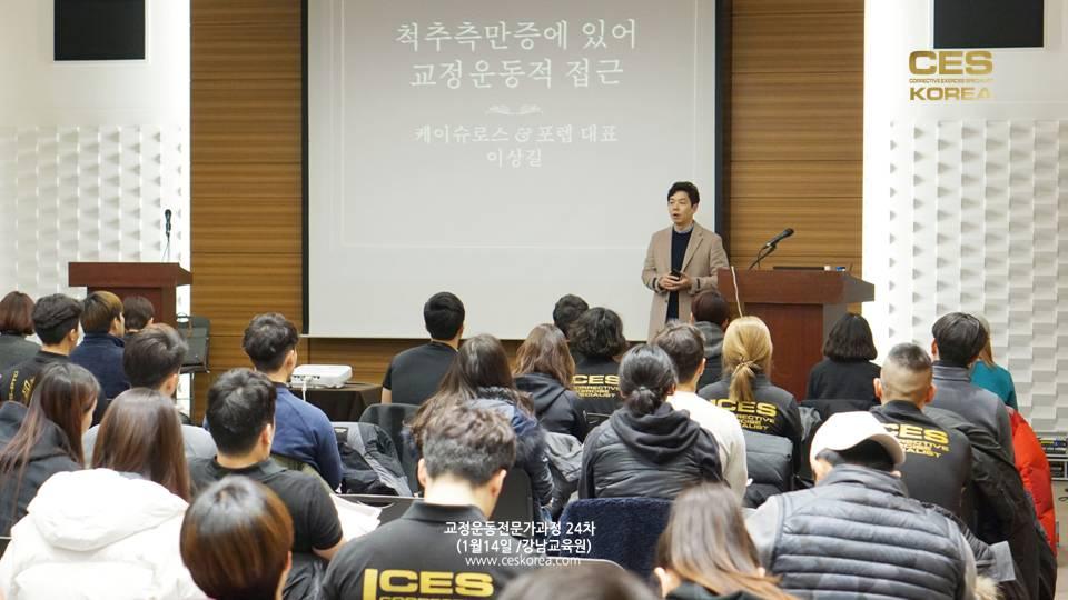 CES KOREA24차 7주 이상길대표님 (11)