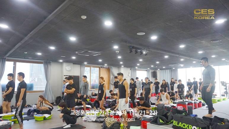 23차 CES KOREA 교정운동전문가과정 (8)