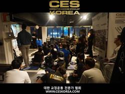 CES KOREA 12기 3주 (56).JPG