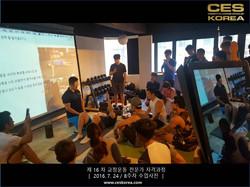 CES KOREA 16차 교정운동 전문가 과정 (23)