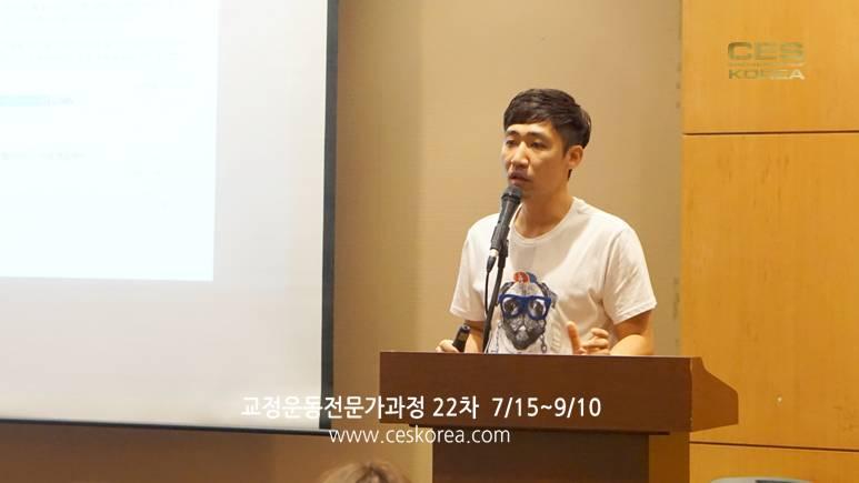 ces korea 교정운동전문가과정 22기 (3)