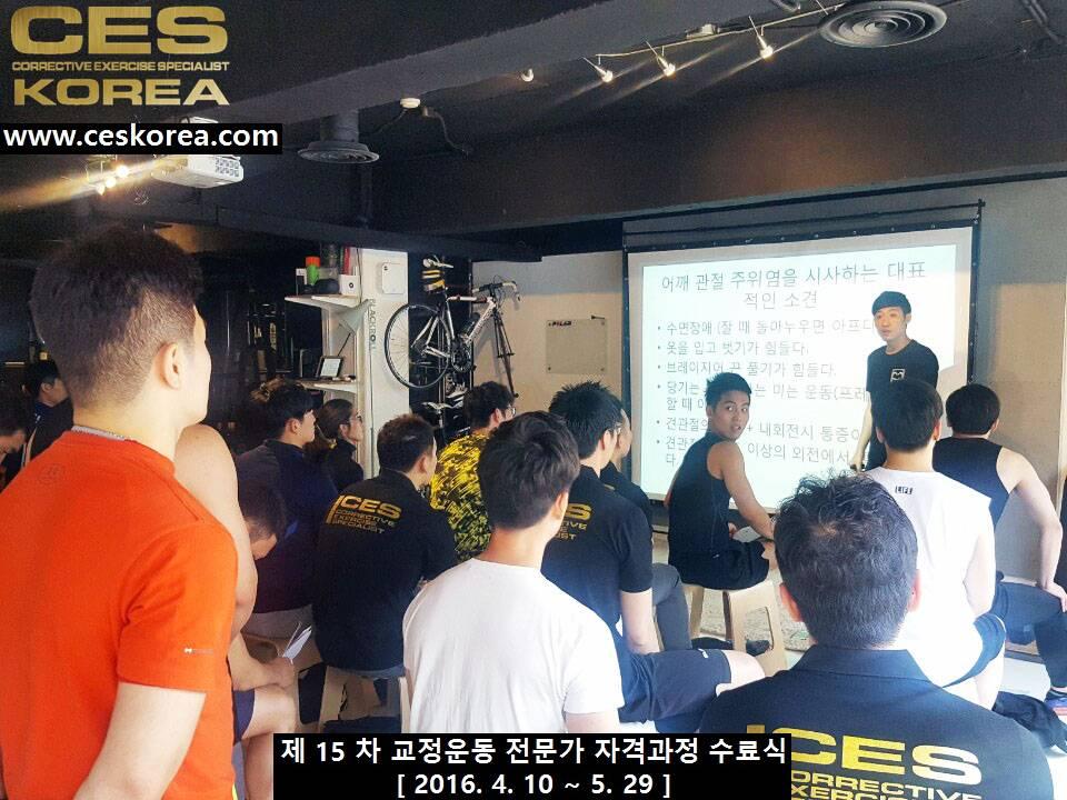 제15차 CES KOREA 교정운동전문가 자격과정 (4)