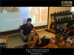 CES KOREA 16차 교정운동 전문가 과정 (15)
