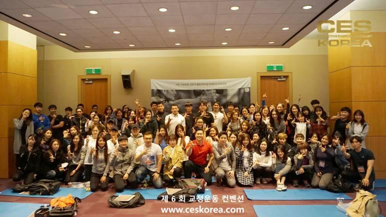 제6회 CESKOREA 교정운동컨벤션 (2)