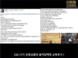 CES KOREA 17기 교정운동 교육후기 (22)