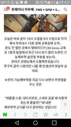 CES KOREA 13차교정운동전문가 과정 후기 14-9