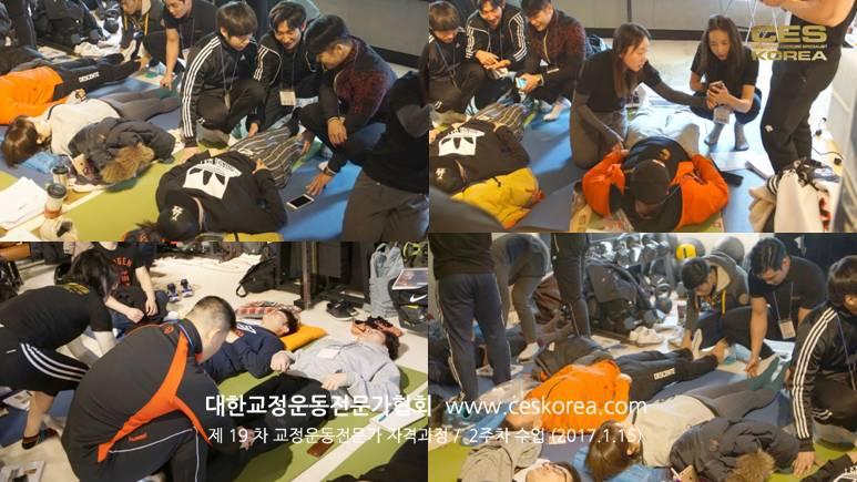 19기 교정운동전문가 CES KOREA 2주차 (11-2)
