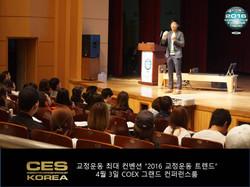 2016 교정운동 트렌드 4회차 컨벤션 in 코엑스 (38)