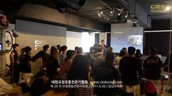 20차 CES KOREA 교정운동전문가 5주차 (2)