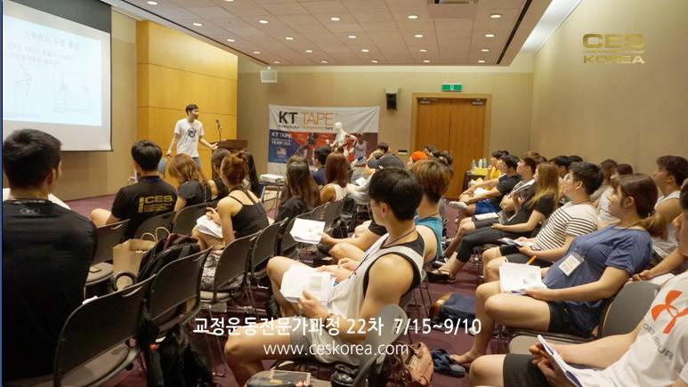 ces korea 교정운동전문가과정 22기 (11)
