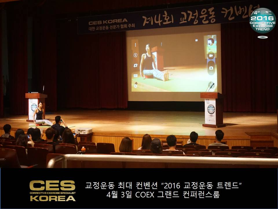 2016 교정운동 트렌드 4회차 컨벤션 in 코엑스 (50)