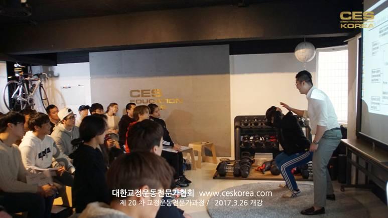 20차 CES KOREA 교정운동전문가과정 (5)