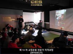 대한교정운동전문가협회 13기 7주차 0221 (6).JPG