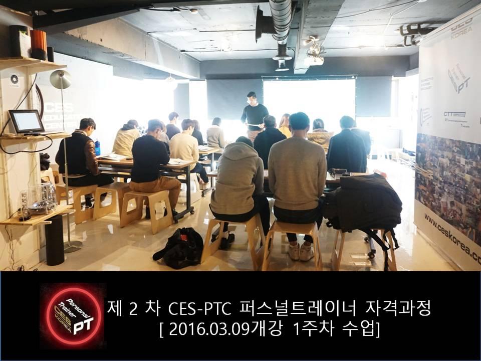CES PTC 1주차 사진  (2).JPG