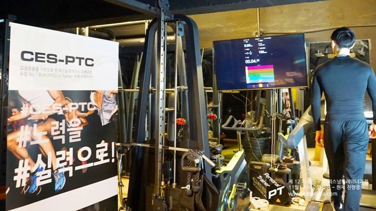 CES PTC12차 퍼스널트레이너과정 2주차 (20)