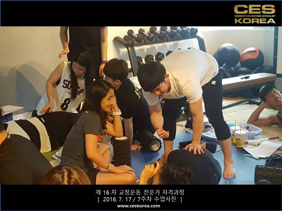 16차 CES KOREA 교정운동전문가 자격과정 7주차 (8)