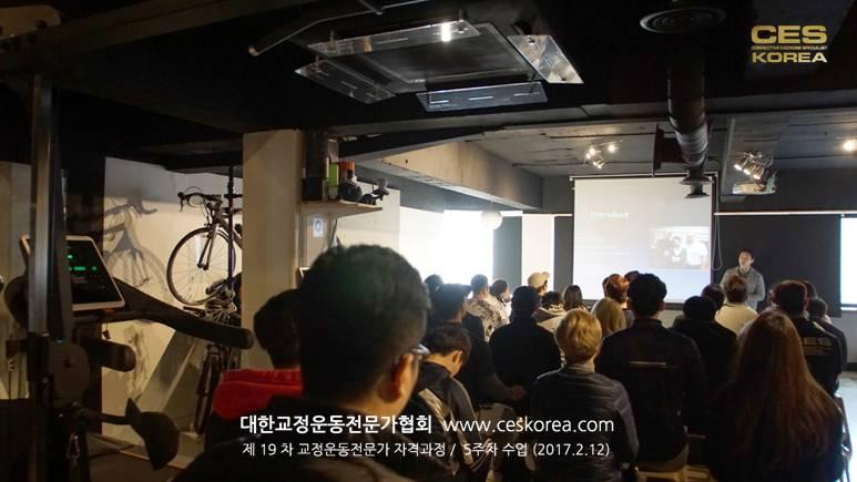 19차 CES KOREA 교정운동전문가 자격과정 5주차 (12)