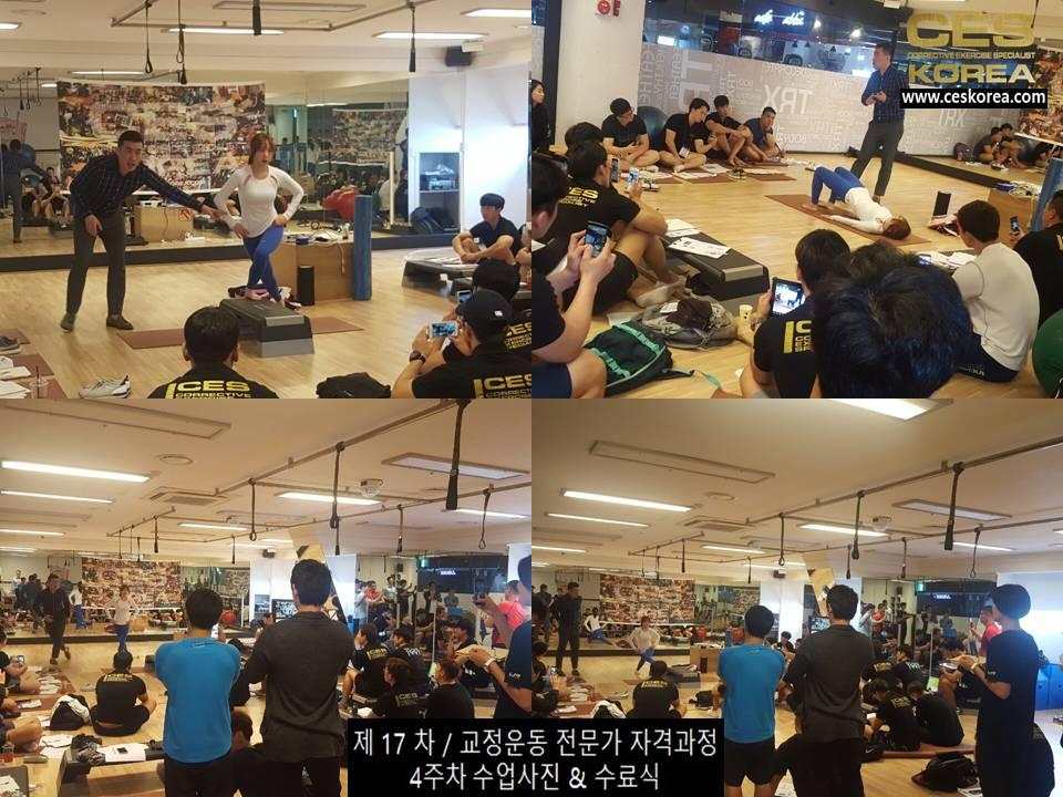 CES KOREA 17차 교정운동 수료식 (26)