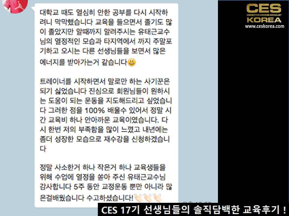 CES KOREA 17기 교정운동 교육후기 (17)