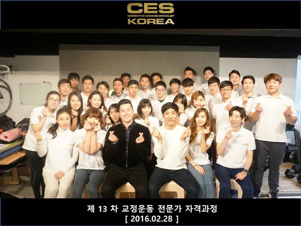 CES KOREA 교정운동전문가과정 13차 수료식 (2).JPG