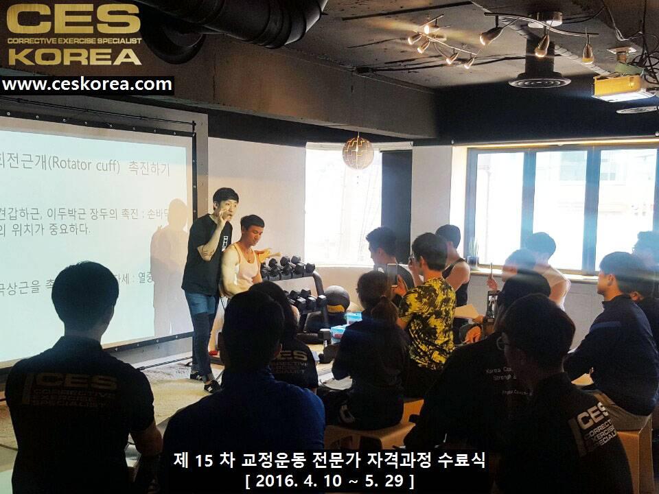 제15차 CES KOREA 교정운동전문가 자격과정 (7)