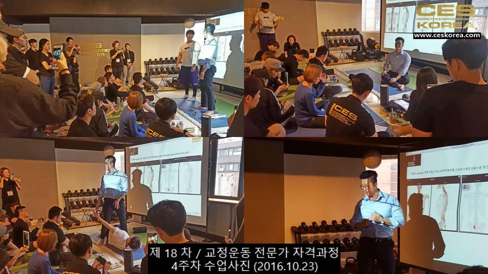 18차 CES KOREA 교정운동 4주차 (12)