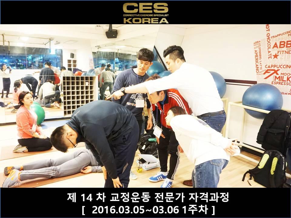 ces korea 14차 교정운동전문가 자격과정 (12).JPG