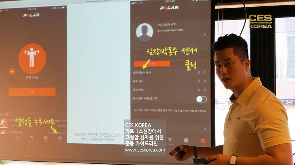 CES KOREA 고혈압 운동프로그램 (13)