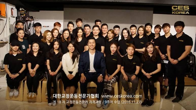 CES KOREA 18차 교정운종전문가 자격과정 수료식 (26)
