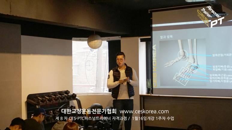 CES KOREA 8차퍼스널트레이너과정 1주차 (6)