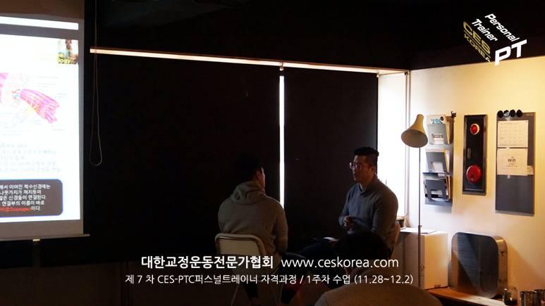 CES KOREA 퍼스널트레이너과정 PTC7기 1주차  (11)