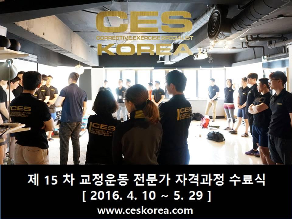 제15차 CES KOREA 교정운동전문가 자격과정 (3)